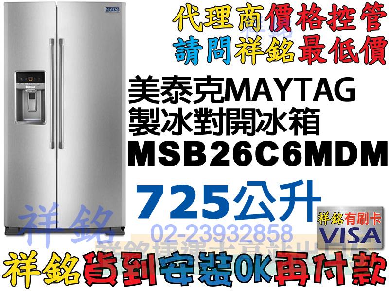 贈榨油機祥銘MAYTAG美泰克725L雙門對開製冰...
