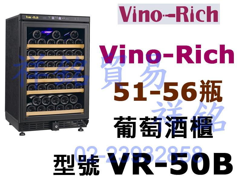 祥銘Vino-Rich維諾里奇紅酒櫃51~56瓶V...
