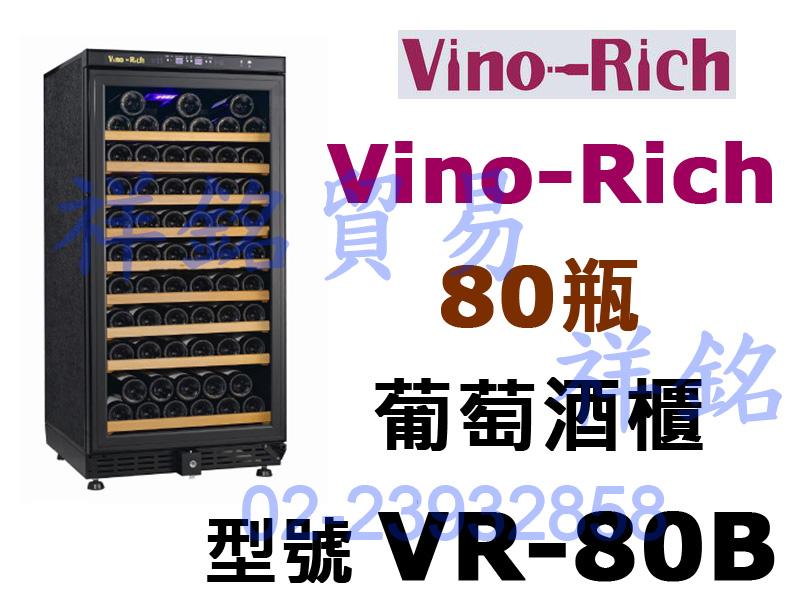 祥銘Vino-Rich維諾里奇紅酒櫃80瓶VR-8...