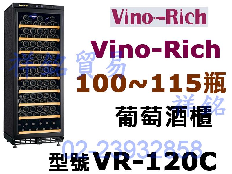 祥銘Vino-Rich維諾里奇紅酒櫃100~115...