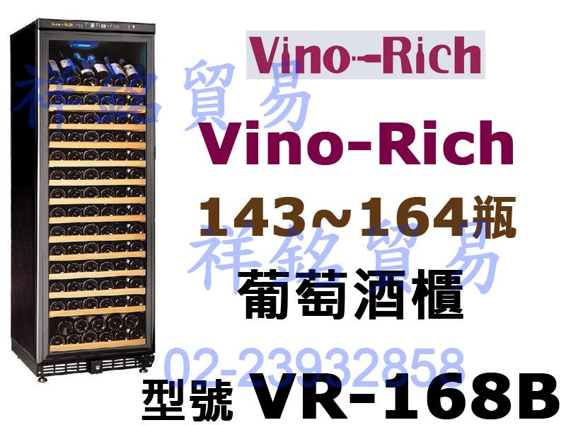 祥銘Vino-Rich維諾里奇紅酒櫃143~164...