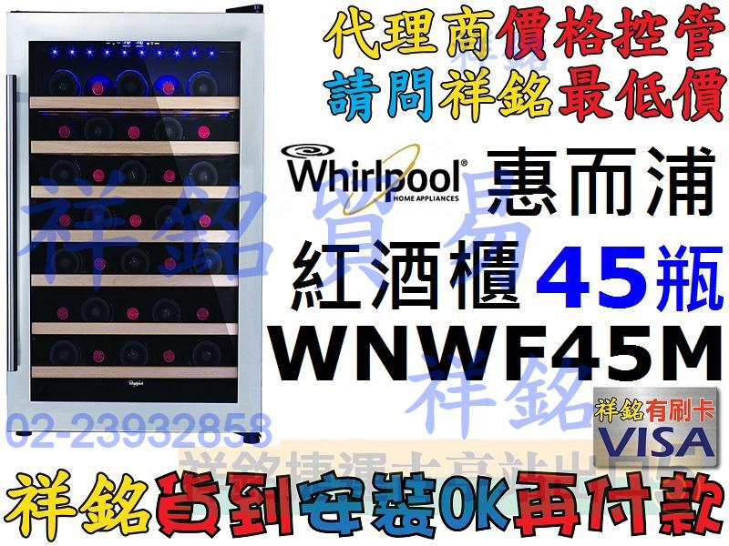 祥銘Whirlpool惠而浦獨立式紅酒櫃45瓶WN...