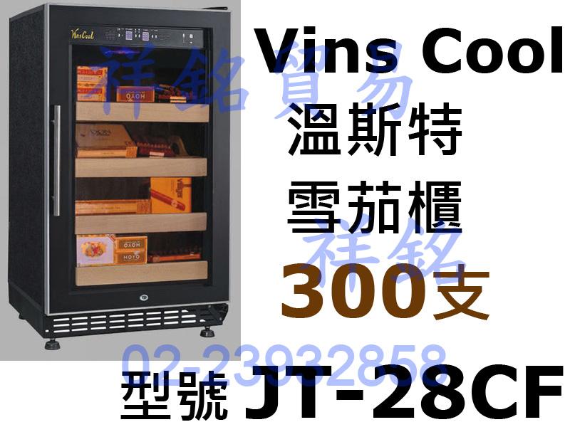 祥銘Vins Cool溫斯特雪茄櫃300支JT-2...