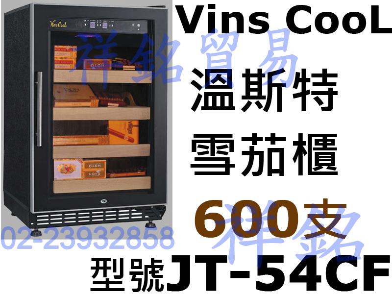 祥銘Vins CooL溫斯特雪茄櫃600支JT-5...
