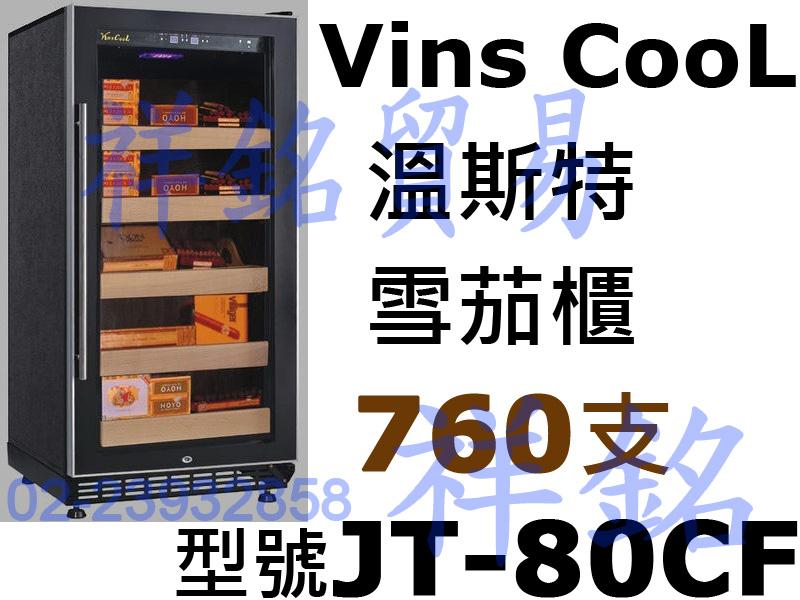 祥銘Vins CooL溫斯特雪茄櫃760支JT-8...