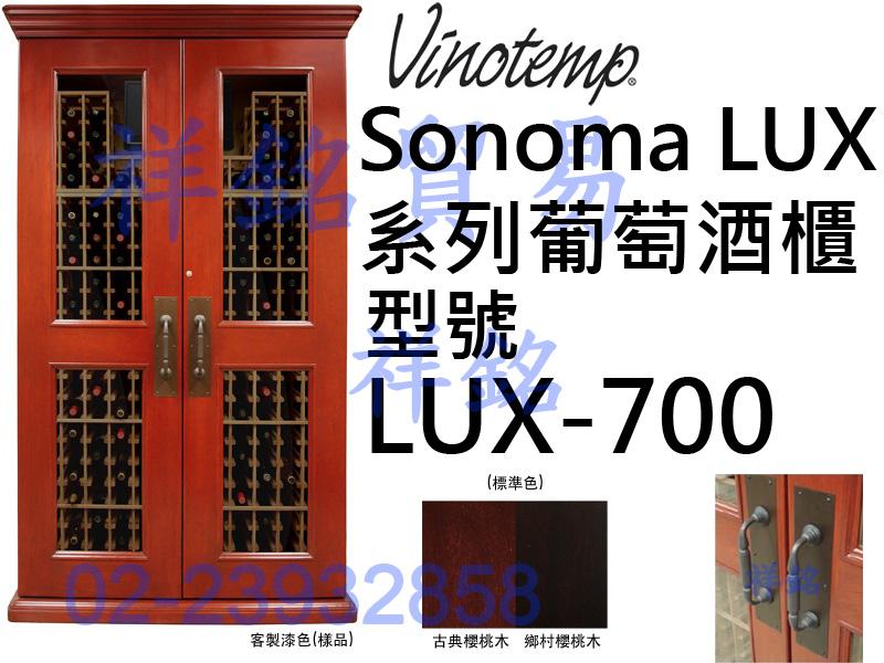 祥銘美國Vinotemp Sonoma LUX系列...