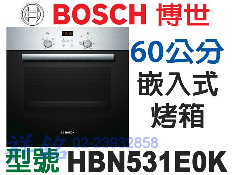 祥銘德國BOSCH博世60公分嵌入式烤箱HBN53...