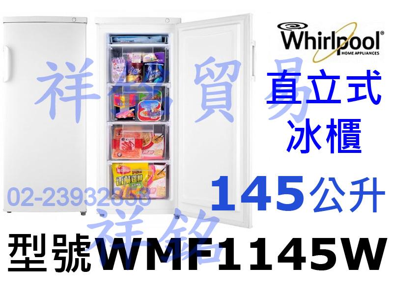 祥銘Whirlpool惠而浦145公升WMF114...