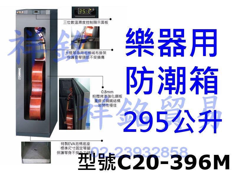 祥銘Dr.Storage高強35~60%RH樂器專...
