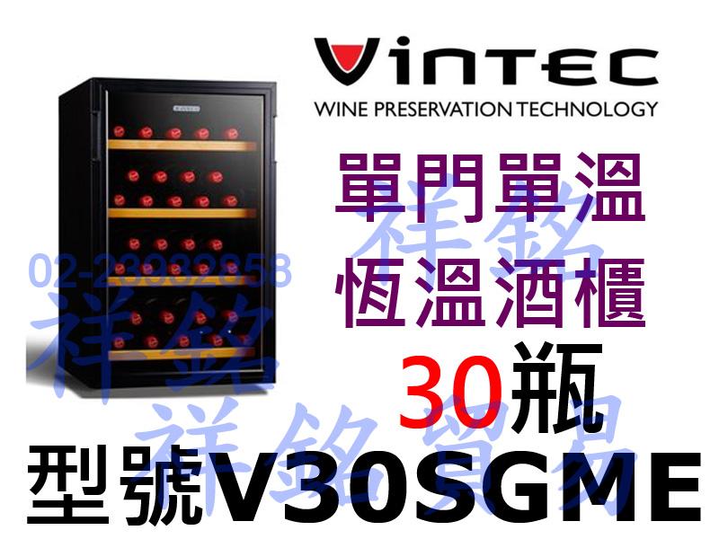 祥銘法國VINTEC單門單溫恆溫酒櫃30瓶V30S...