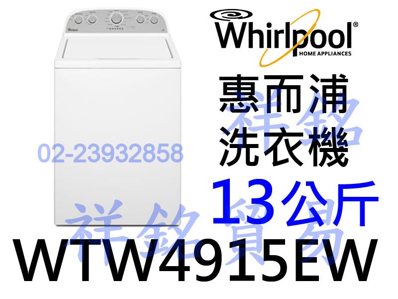 祥銘Whirlpool惠而浦13kg洗衣機WTW4...