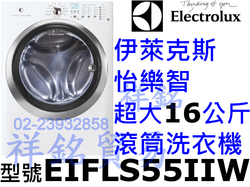 Electrolux伊萊克斯怡樂智祥銘超大16公斤...