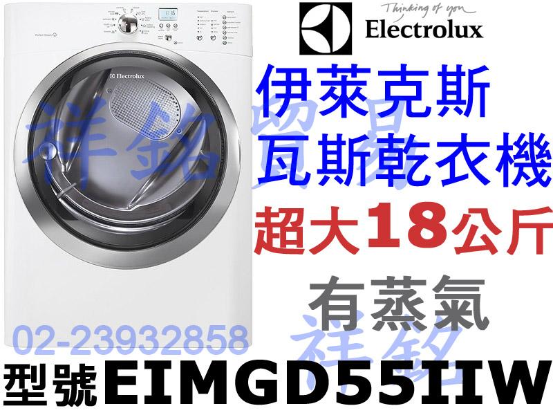 Electrolux伊萊克斯怡樂智祥銘超大18公斤...