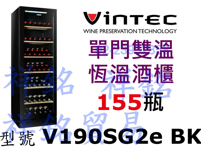 祥銘法國VINTEC單門雙溫恆溫酒櫃155瓶NOI...