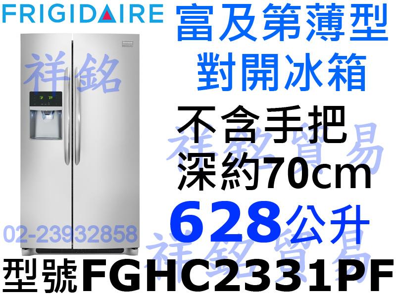 祥銘美國Frigidaire富及第薄型對開冰箱62...