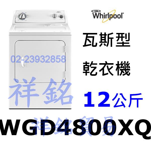 福利品Whirlpool惠而浦瓦斯型乾衣機12公斤...