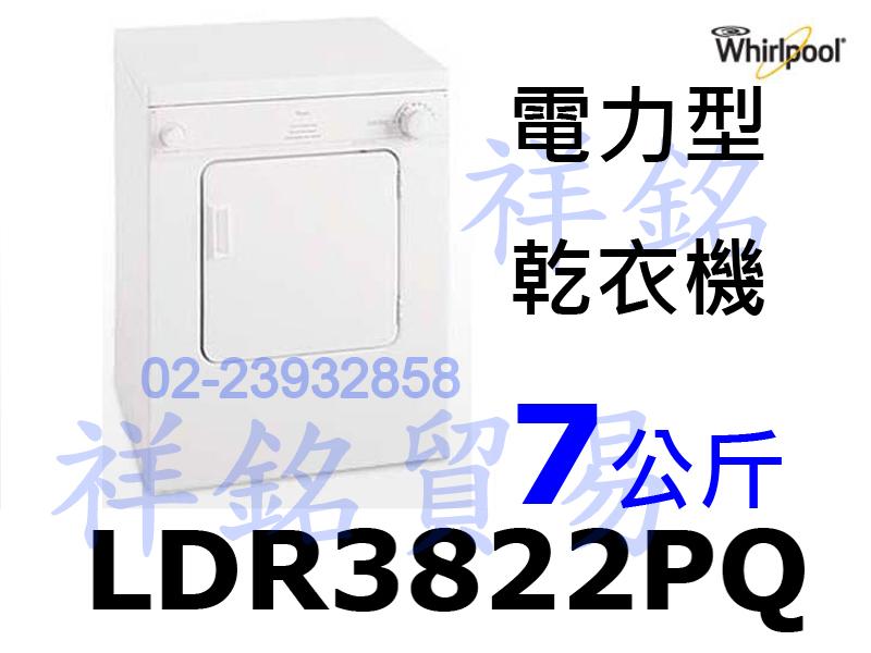 福利品Whirlpool惠而浦滾筒乾衣機7公斤LD...