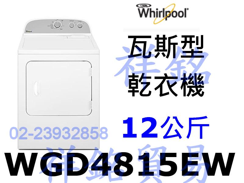 祥銘Whirlpool惠而浦12公斤WGD4815...