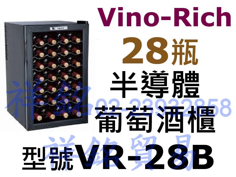 祥銘Vino-Rich維諾里奇半導體電子式紅酒櫃2...
