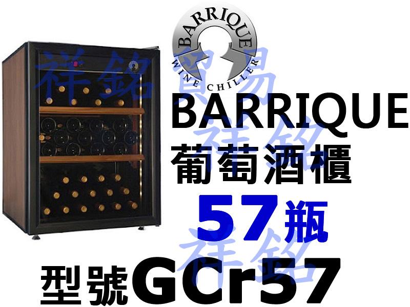 祥銘BARRIQUE巴利克巴洛克葡萄酒櫃57瓶GC...