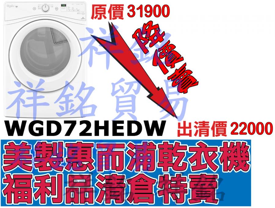 福利品祥銘Whirlpool惠而浦14公斤瓦斯型滾...