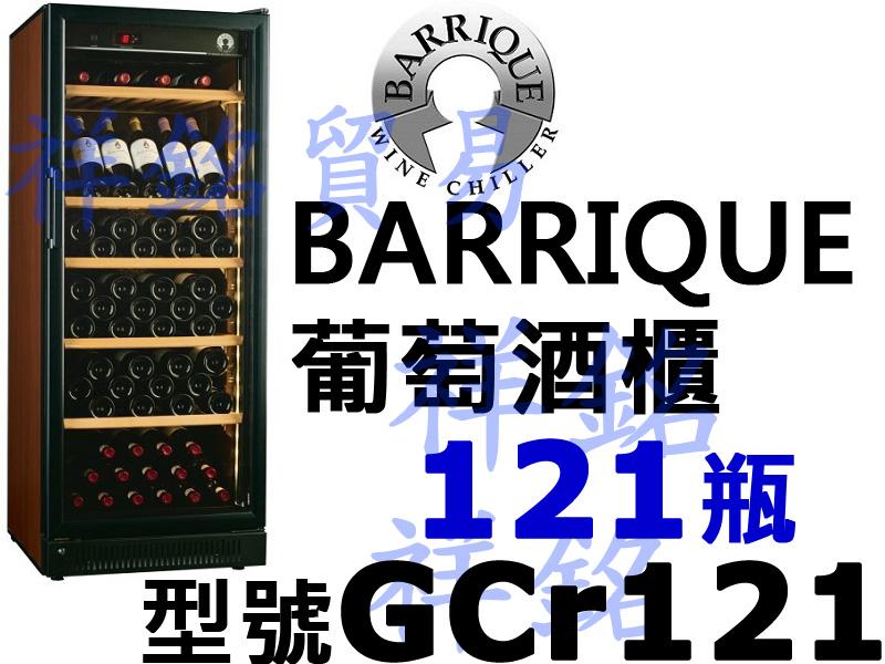 祥銘BARRIQUE巴利克巴洛克葡萄酒櫃121瓶G...