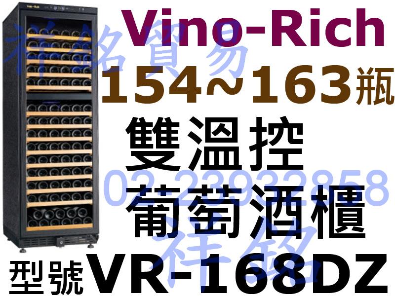 祥銘Vino-Rich維諾里奇紅酒櫃154~163...