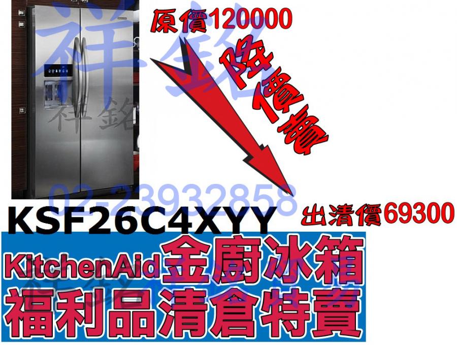 福利品祥銘KitchenAid對開門747L製冰冰...