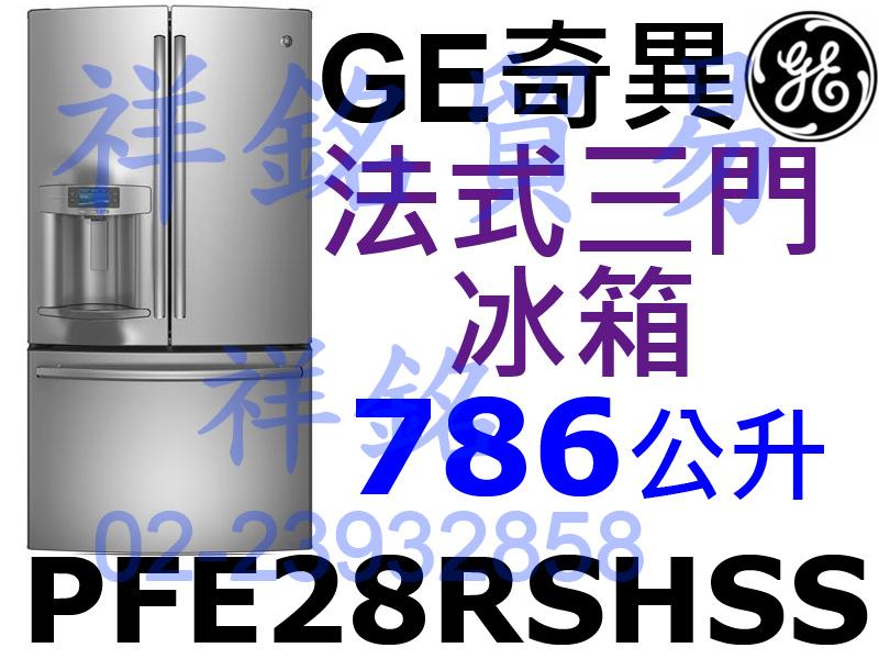 祥銘GE奇異786L法式三門冰箱PFE28RSHS...