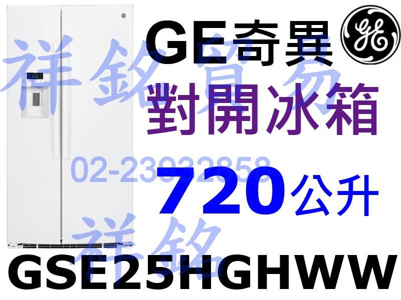 祥銘GE奇異720L亮白色對開冰箱GSE25HGH...