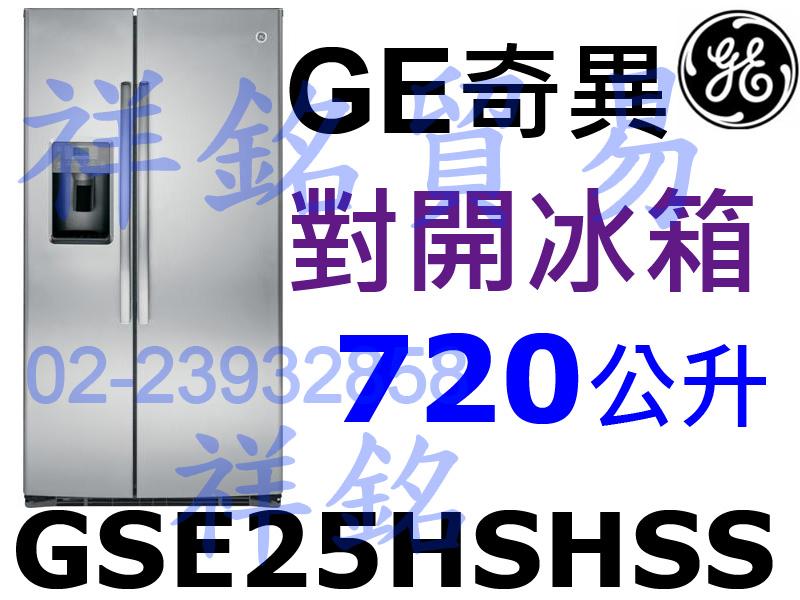 祥銘GE奇異720L對開冰箱GSE25HSHSS不...