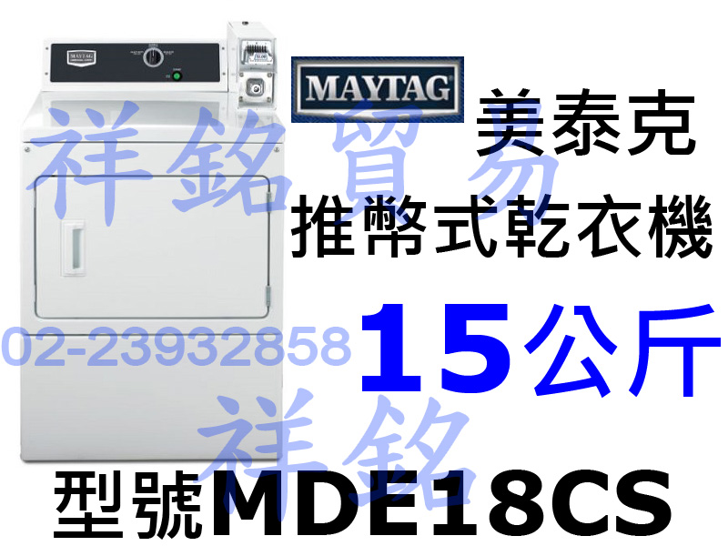 祥銘MAYTAG美泰克12KG推幣式電熱乾衣機MD...