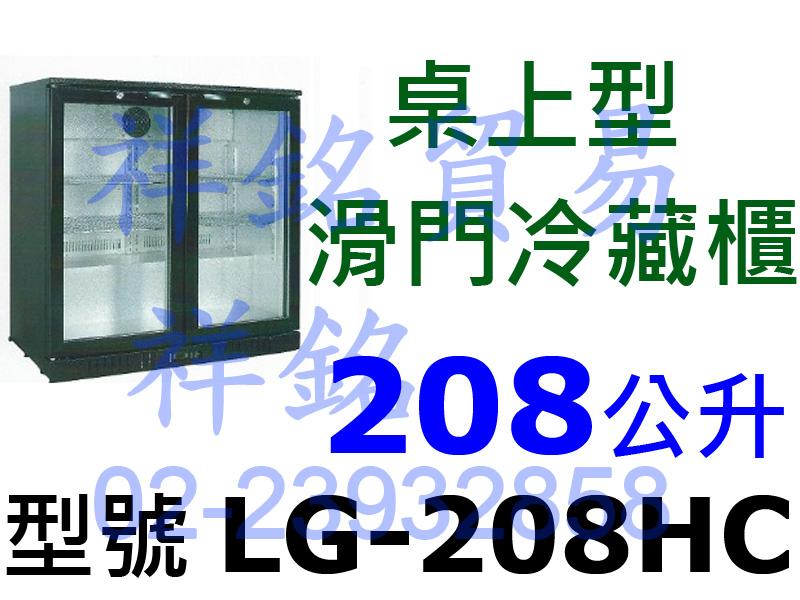 祥銘208公升桌上型滑門冷藏櫃LG-208HC小菜...