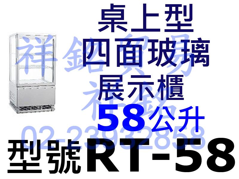 祥銘58L桌上型四面玻璃展示櫃RT-58冷藏櫃小菜...