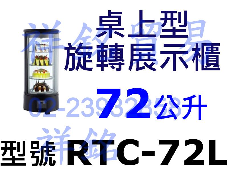 祥銘72公升桌上型玻璃旋轉展示櫃RTC-72L冷藏...