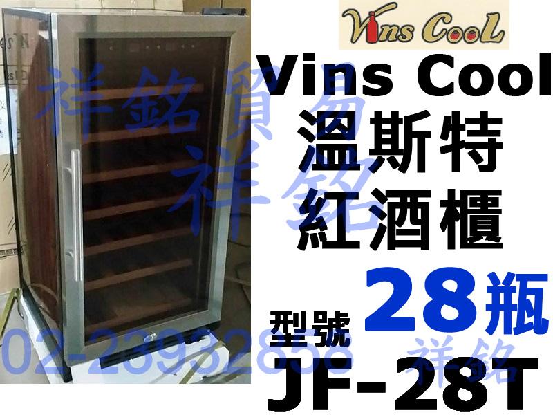 祥銘Vins Cool溫斯特紅酒櫃28瓶JF-28...