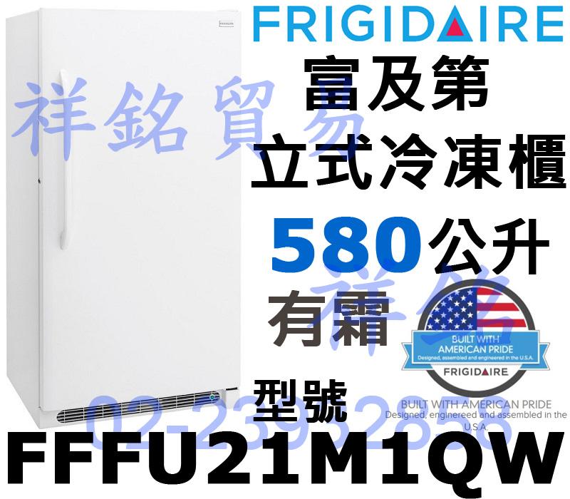 祥銘Frigidaire富及第立式冷凍櫃580公升...