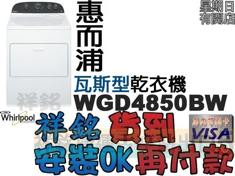 福利品祥銘Whirlpool惠而浦12公斤瓦斯型乾...