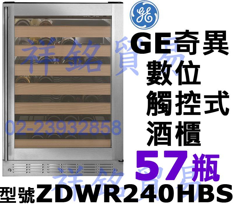 祥銘有展示ZDWR240HBS美國GE奇異數位觸控...