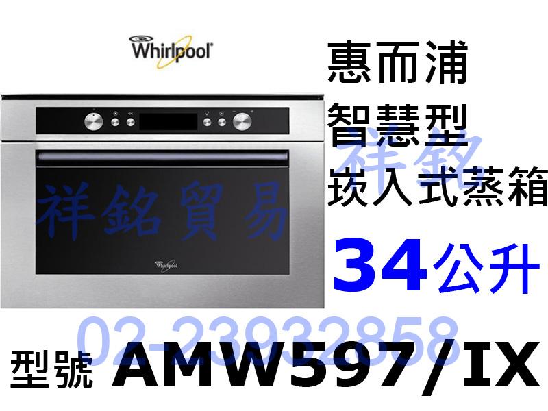 祥銘Whirlpool惠而浦34公升AMW597/...