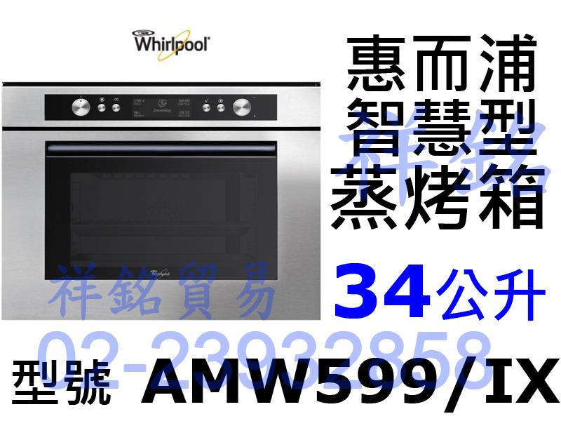 祥銘Whirlpool惠而浦34公升AMW599/...