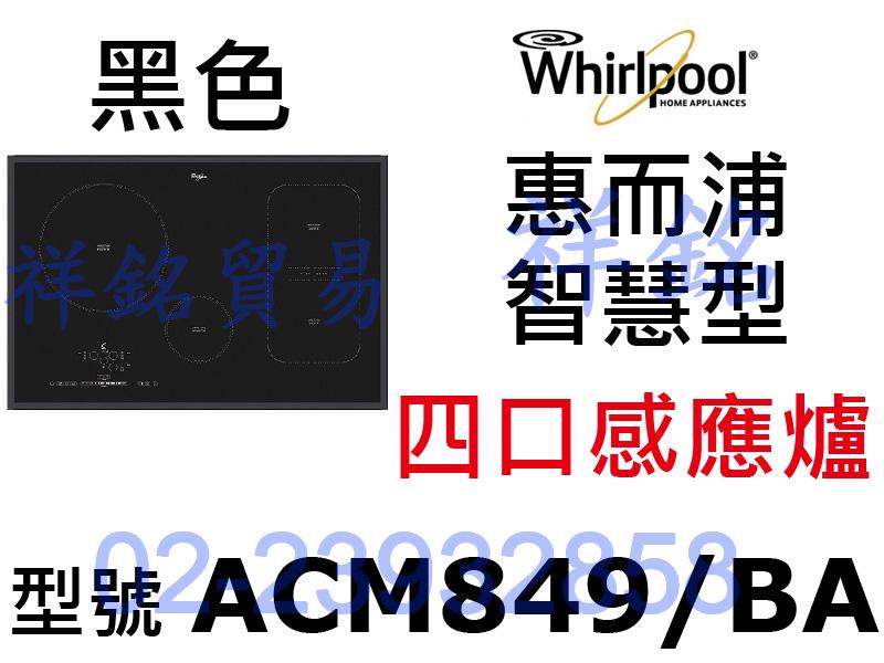 祥銘Whirlpool惠而浦感應爐ACM849/...