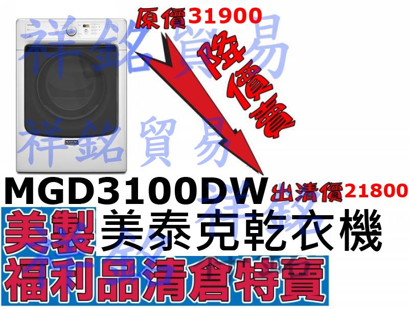 福利品祥銘MAYTAG美泰克14公斤瓦斯型乾衣機M...