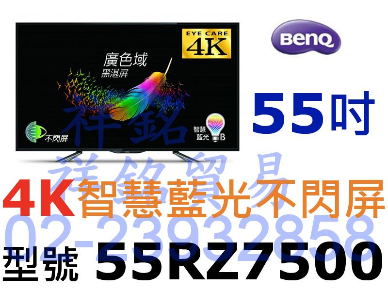 祥銘BenQ明基55RZ7500不閃屏4K智慧藍光...