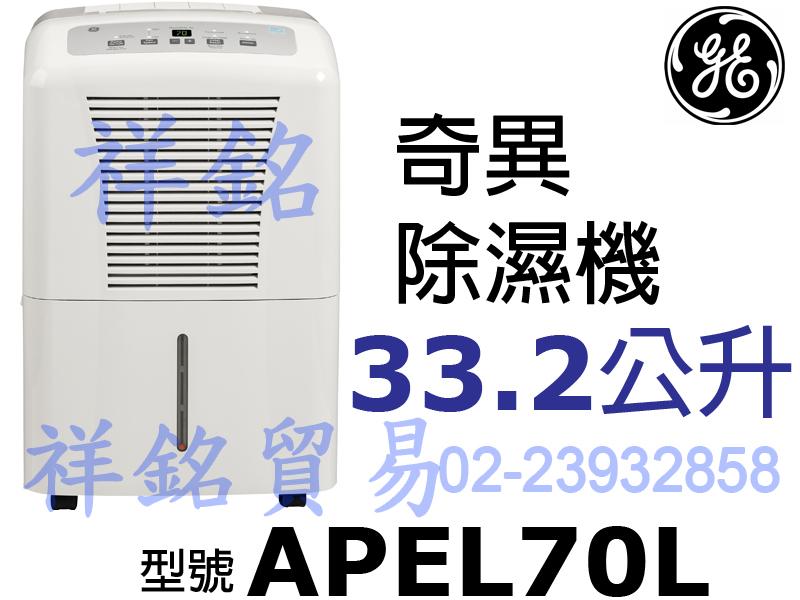 祥銘GE奇異33.2L除濕機APEL70L自取免運...