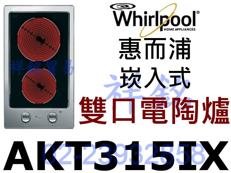 祥銘Whirlpool惠而浦AKT315/IX A...