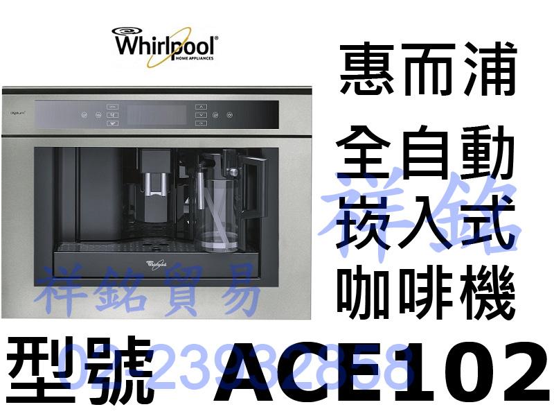 祥銘Whirlpool惠而浦ACE102全自動崁入...
