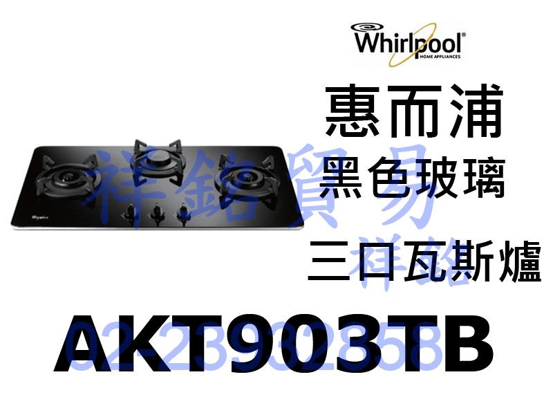 祥銘Whirlpool惠而浦高效能瓦斯爐AKT90...