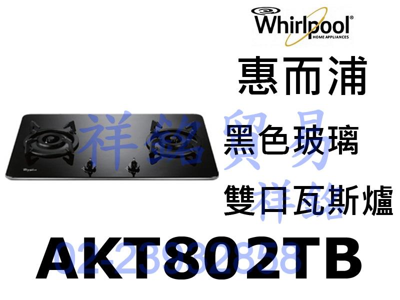 祥銘Whirlpool惠而浦AKT802TB高效能...