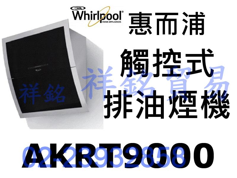 祥銘Whirlpool惠而浦AKRT9000智慧型...